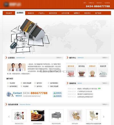 生活家居类html静态网站模板
