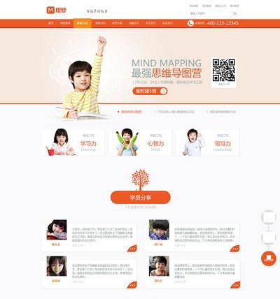 幼儿童教育培训类html静态网站模板(pc+手机端)