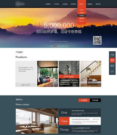 智能家居家具类HTML静态网站模板