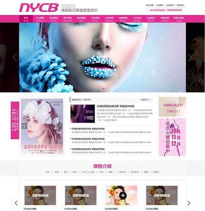 大气简洁化妆造型培训公司html网站模板