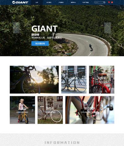 大气自行车官网html静态网页模板