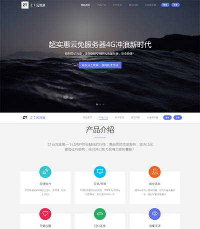 大气手机软件app官网主页模板html5源码