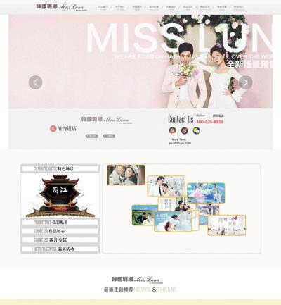 大气浪漫摄影婚纱html网站模板下载