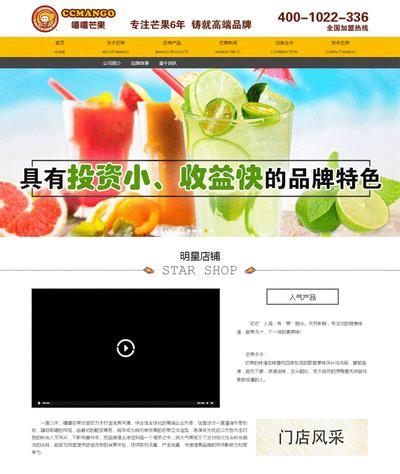 饮料奶茶连锁店加盟企业html整站模板
