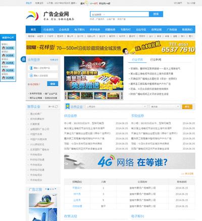 企业广告资讯平台html静态网站模