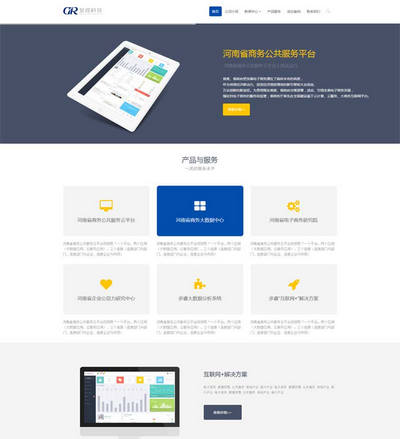 软件开发科技公司网站html静态模板