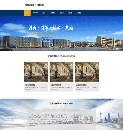 石材石料生产企业通用html模板下载
