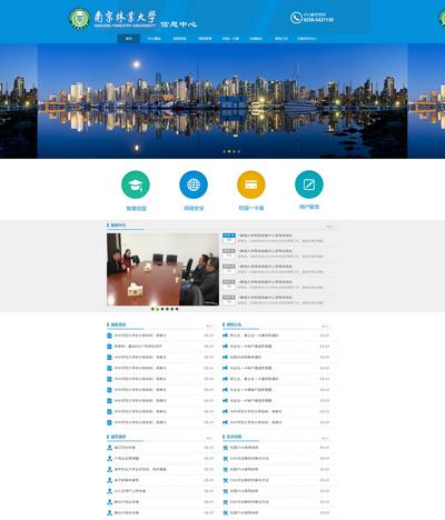 简单大学校园教育网站模板html下载