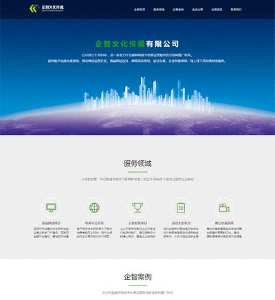 html5大气企业文化传播公司html