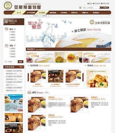 面包店静态htlm网页模板下载