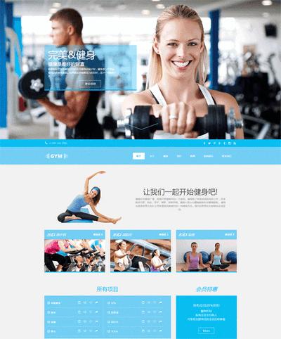 实用健身房锻炼html整站网站模板