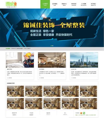 宽屏家居装饰企业html静态模板下载