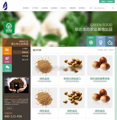 食品生态园系列html静态网页模板