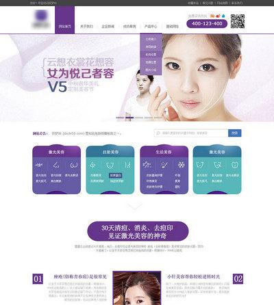 美容化妆美甲网站html网页模板