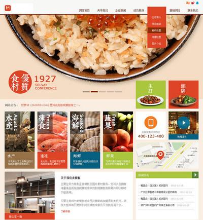 美食食品水产品html静态网站模板