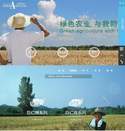 全屏滚动农业生产html网站模板下