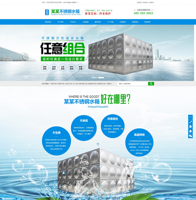 营销型不锈钢水箱专业生产公司织