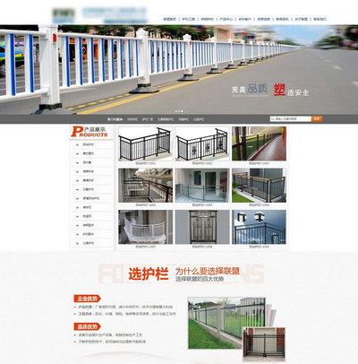 实用城市护栏工程公司html网站模