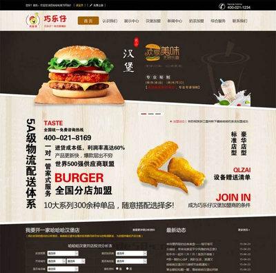 汉堡店餐饮加盟企业html整站网站模板