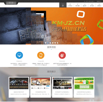 大气创意企业建站公司html5动画模板