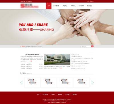 电子产品设备企业html静态模板下载