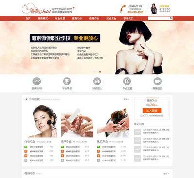 简洁美甲化妆学校教育网站html静态模板