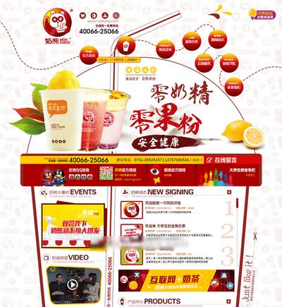 创意卡通饮料加盟公司html整站网站模板