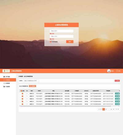 简单产品订单管理html页面模板
