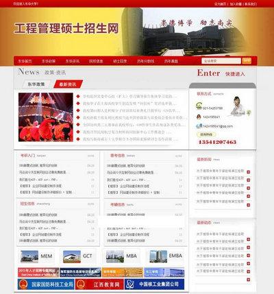 招生校园网站全套html静态页面模板