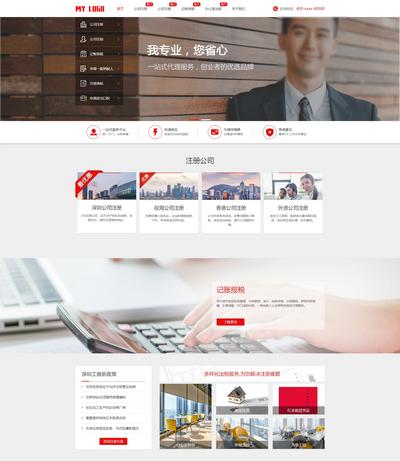 响应式公司注册记账报税商务服务公司织梦模板