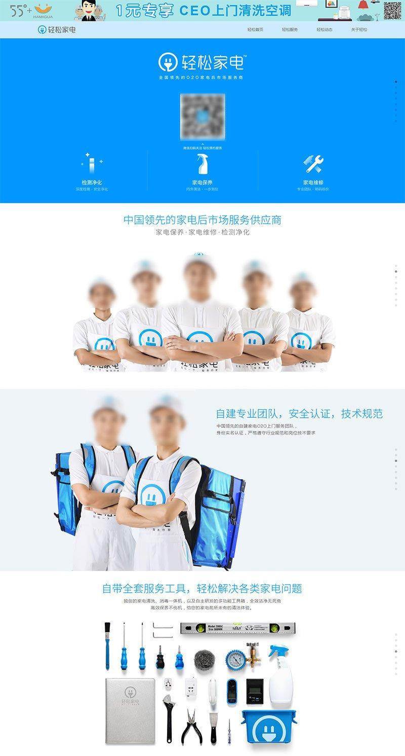 创意家电维修清洗服务公司网站html模板