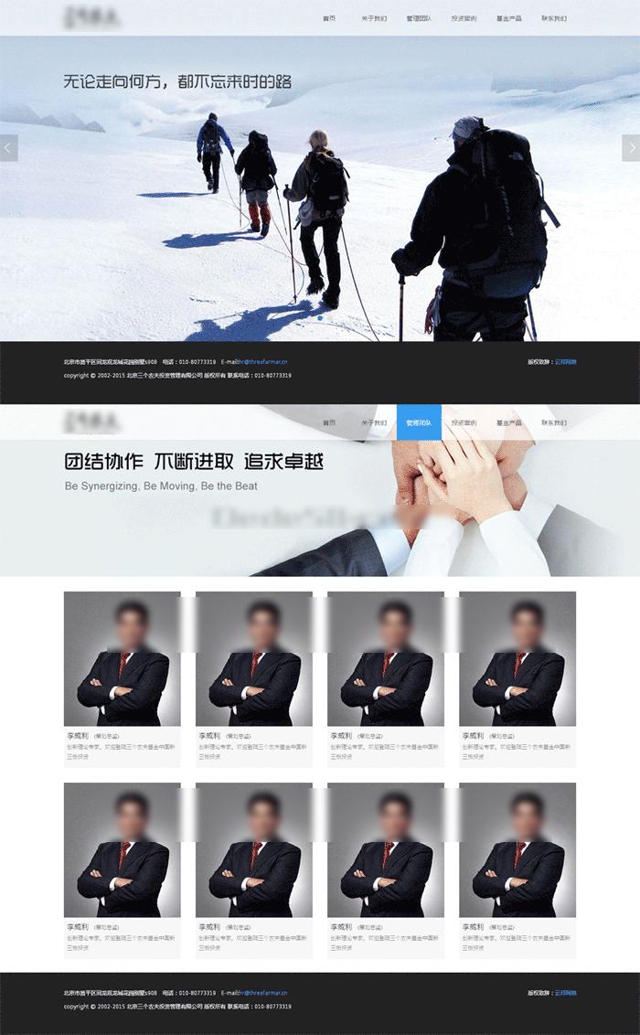 简单大气的商务公司通用网站模板html下载