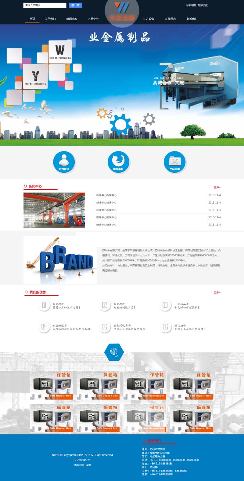 简单的金属生产公司网站首页模板下载