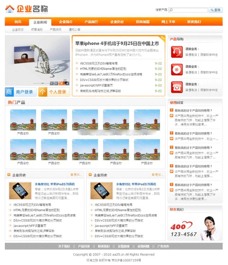 橙色的企业资讯网站首页模板html下载