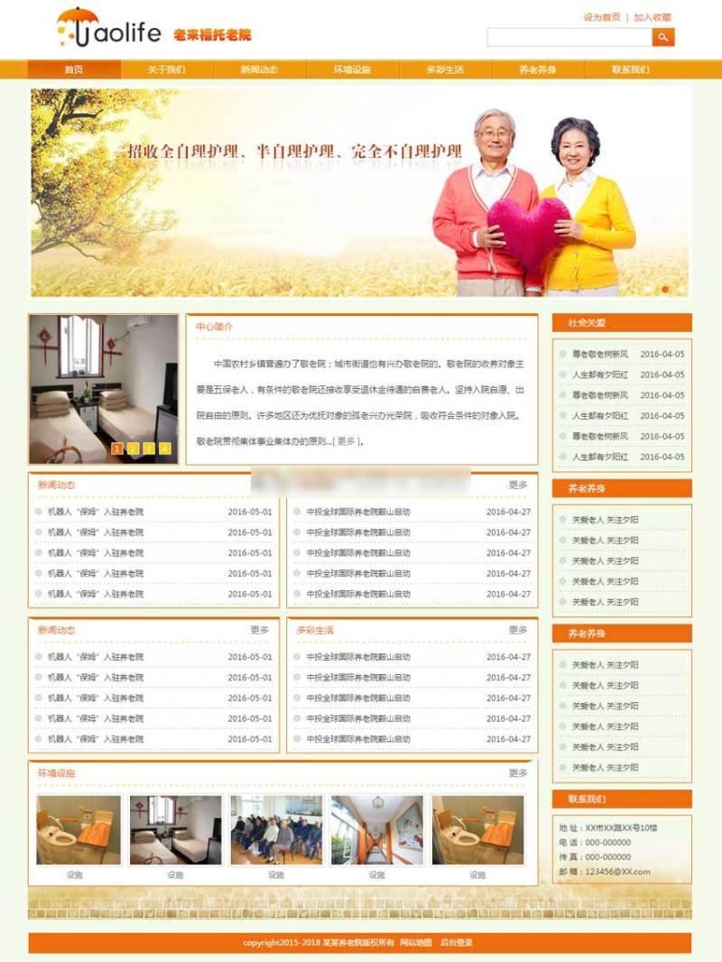 黄色的养老院网站模板html源码