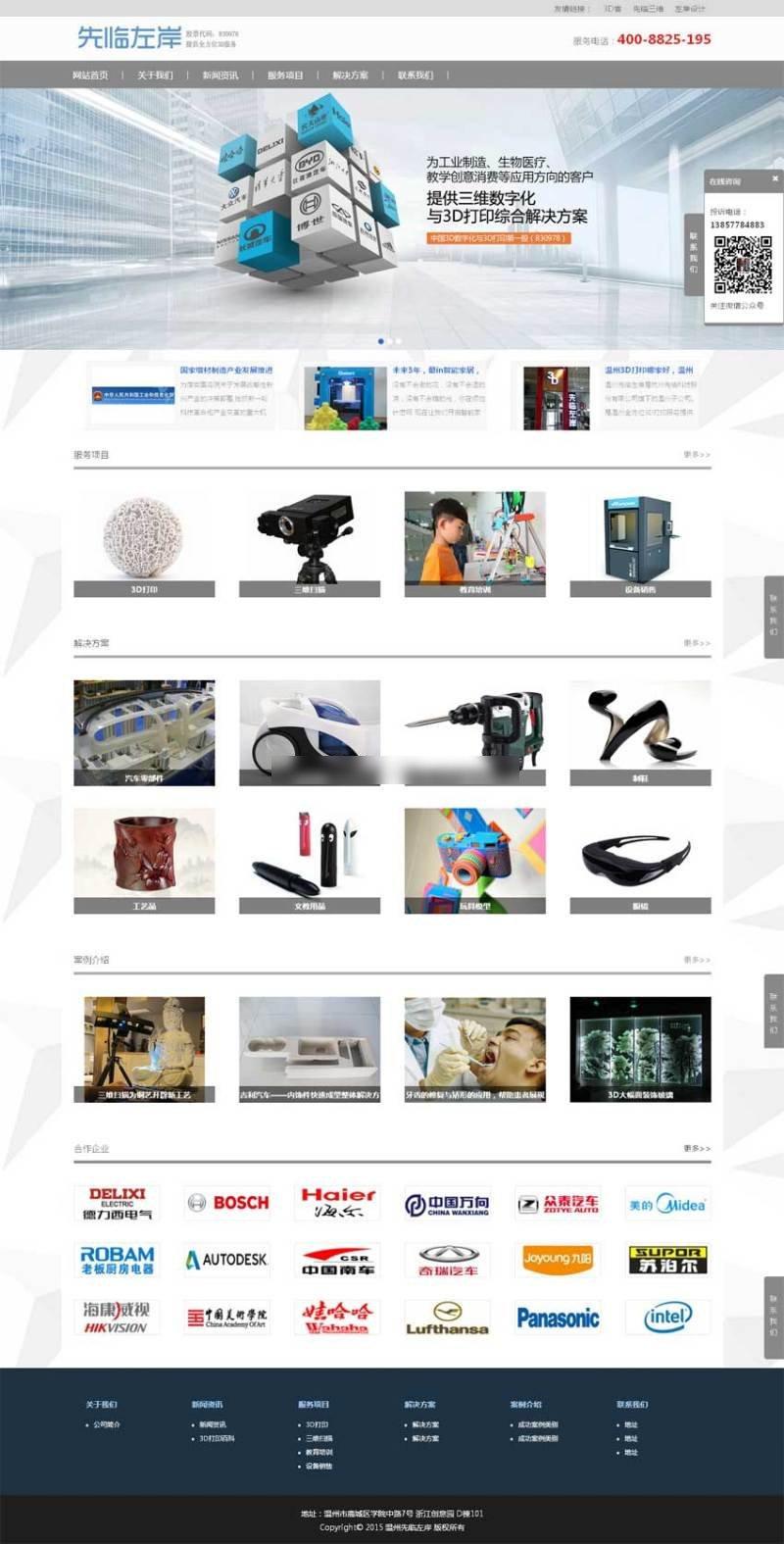 灰色宽屏3D打印设备公司网站模板下载
