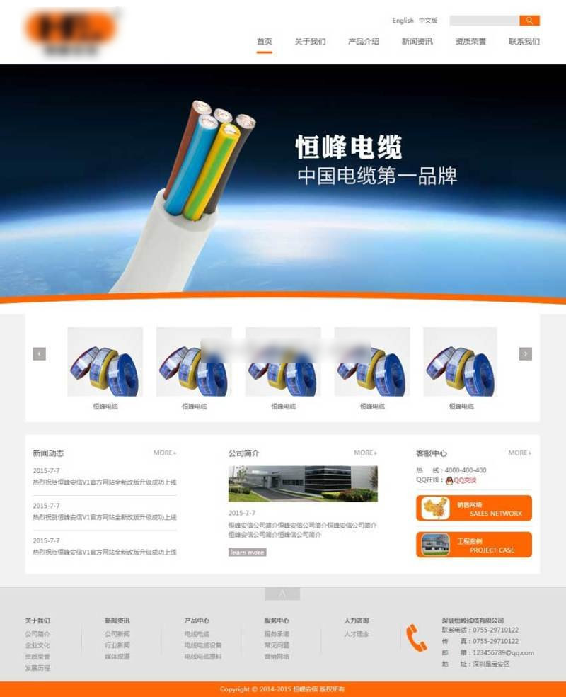 电缆光纤生产科技公司html静态网站模板