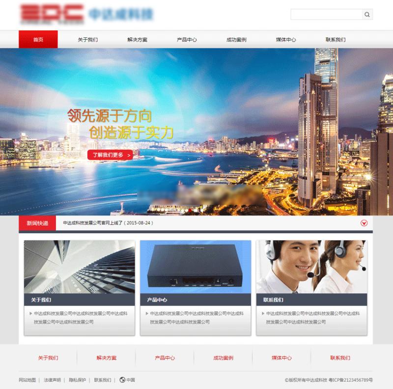 电子科技公司html静态网站模板