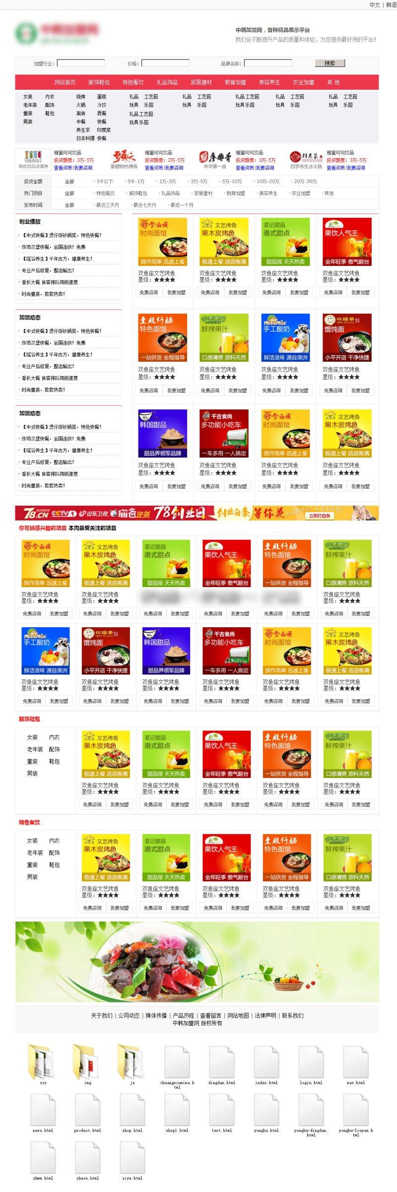红色的中韩招商加盟网站模板html源码