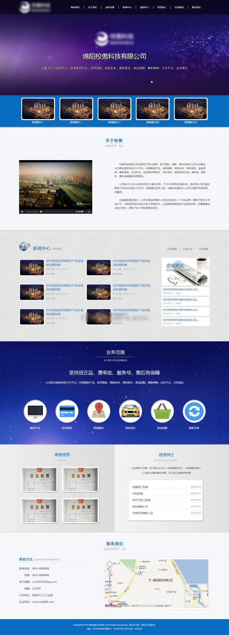 大气网络科技公司通用html网站模板