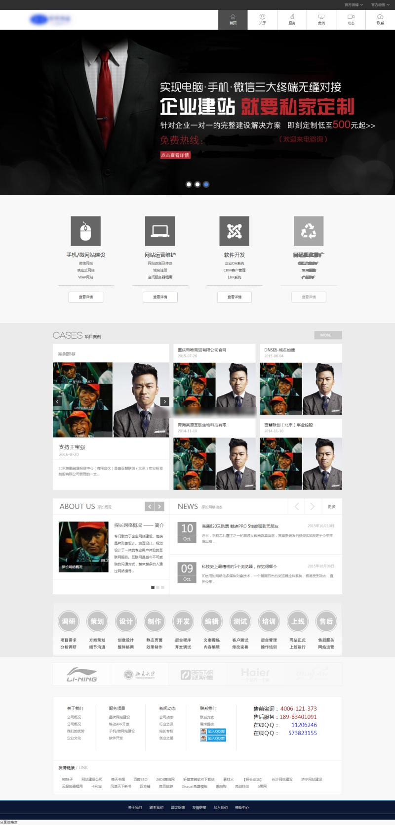 简洁大气企业型网站建设公司html网页模板