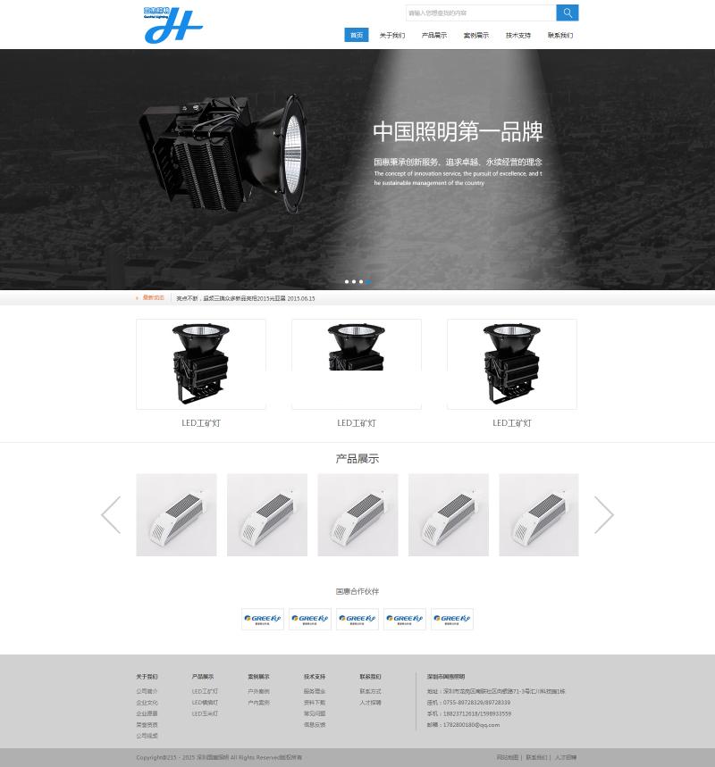 简洁电子照明灯企业html网站模板下载