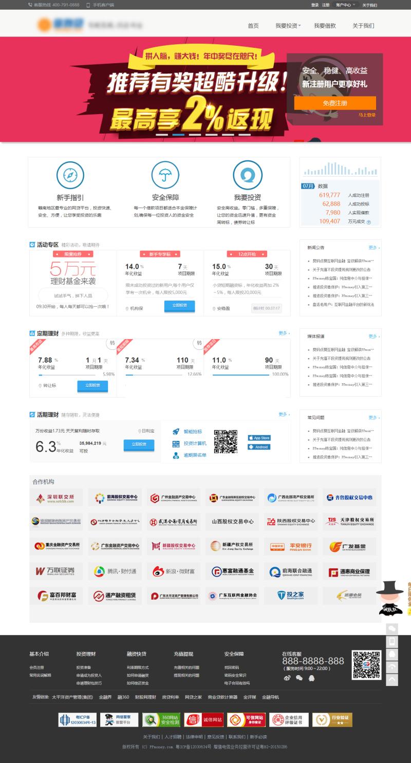 简洁宽屏金融理财平台网站模板下载