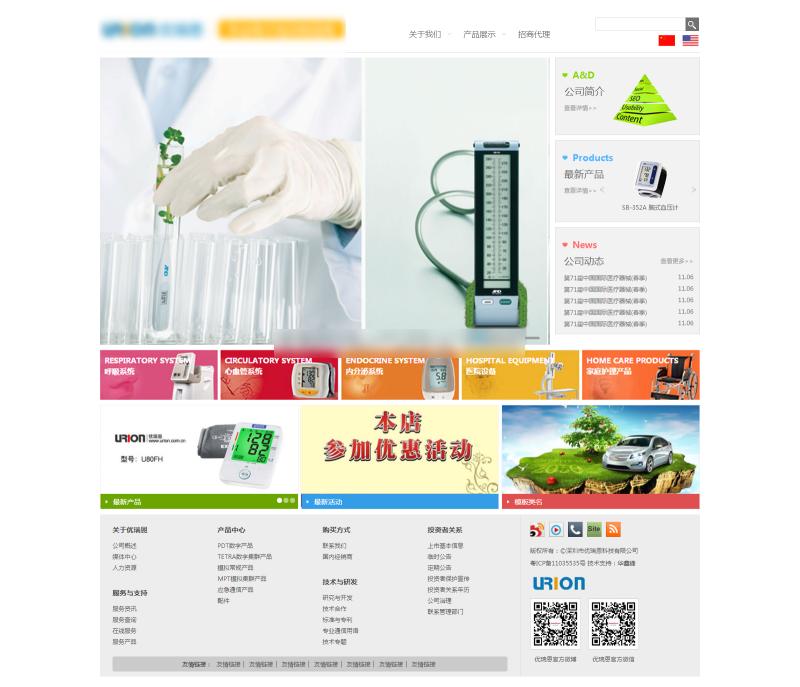 九宫格的医疗器械设备网站模板html源码