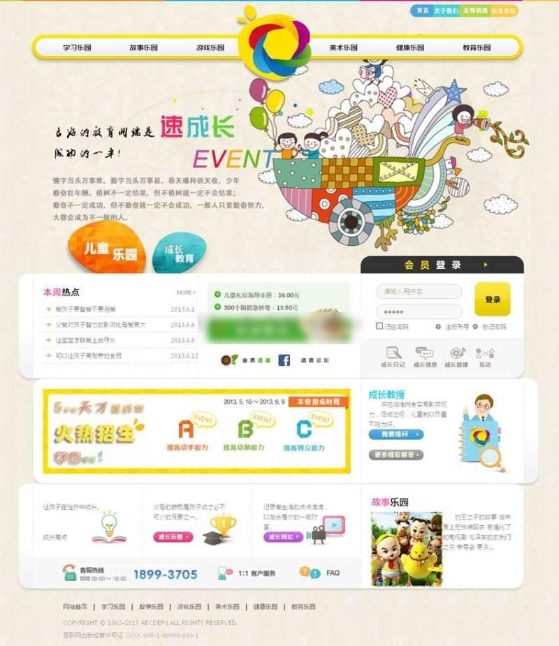 卡通风格的儿童教育网站模板html下载
