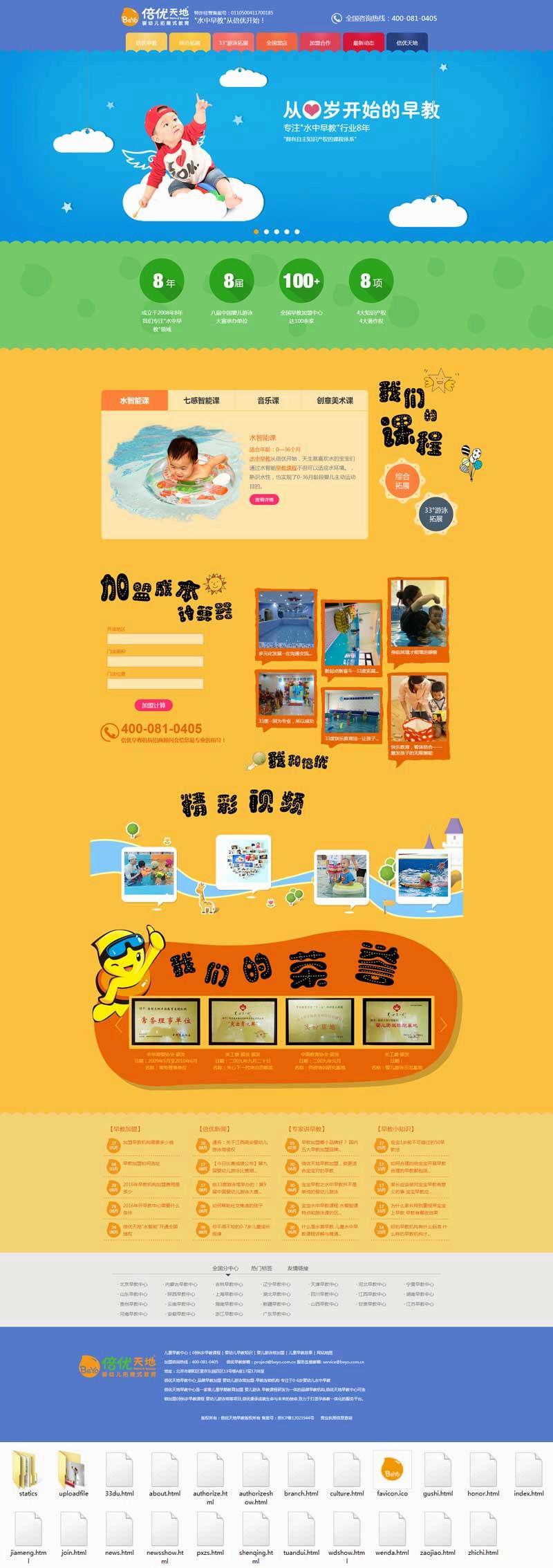 卡通可爱的婴幼儿早教培训机构网站模板html整站