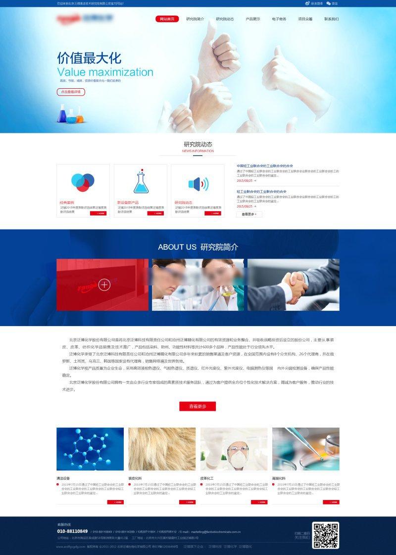 蓝色大气化学研究科技公司网站静态模板