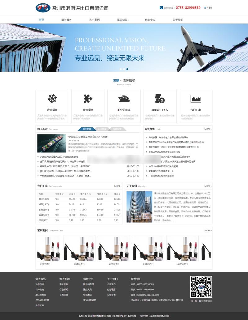 白色外贸公司html整站网站模板