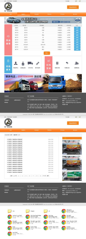 橙色的新广货运联盟物流信息平台网站模板