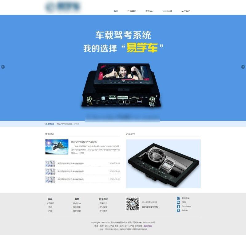 大气的e学车科技网站模板html源码